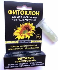 ФИТОКЛОН гель - укоренитель для черенков растений 4 мл